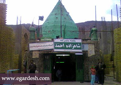 مقبره شاهزاده احمد خرم آباد