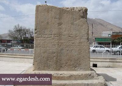 سنگ نوشته خرم آباد