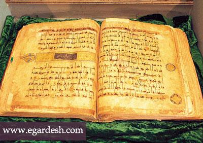 قرآن نگل سنندج