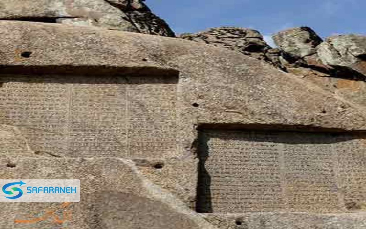 کتیبه گنج نامه همدان