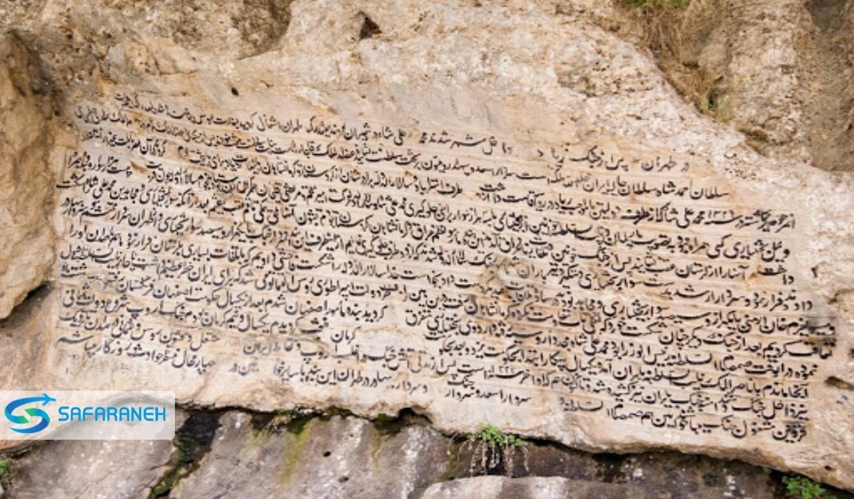 سنگ نوشته های مشروطیت شهرکرد