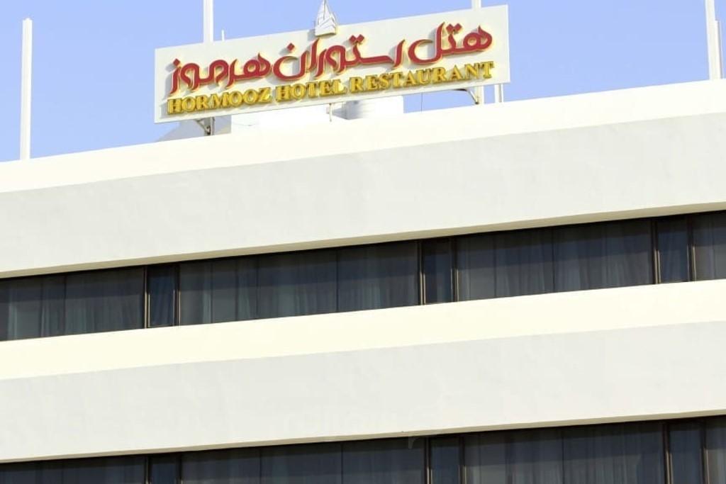 هتل هرموز جزیره هرمز