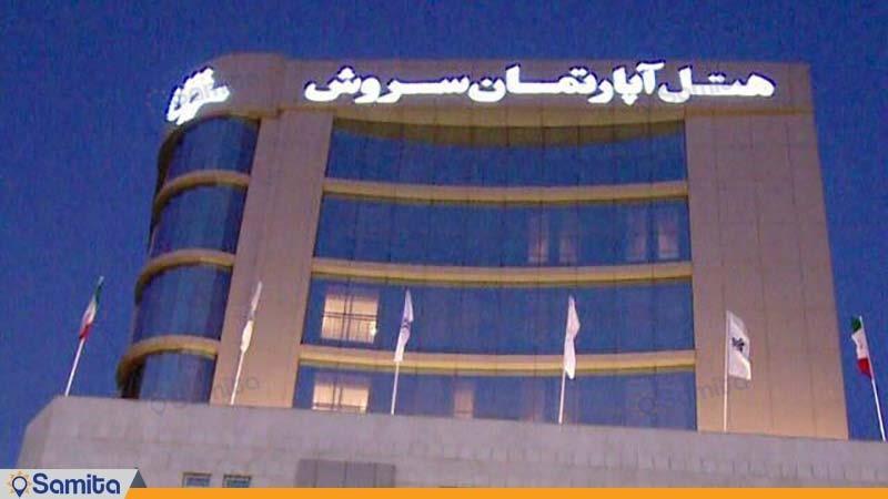 نمای ساختمان هتل آپارتمان سروش