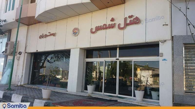 نماس ساختمان هتل شمس قشم